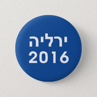 Badge Bouton bleu hébreu de Hillary 2016 Pinback