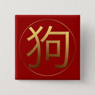 Badge Bouton chinois de la nouvelle année 2018 de chien