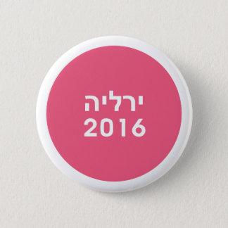Badge Bouton rose hébreu de Hillary 2016 Pinback