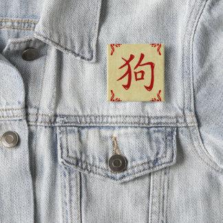 Badge Cadre chinois de Flourish de symbole de chien