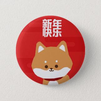 Badge Chien (nouvelle année chinoise)