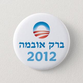 Badge Hébreu d'Obama