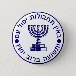 Badge Joint de logo de Mossad (הַמוֹסָד)