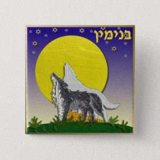 Badge Judaica 12 tribus de l'Israël Benjamin