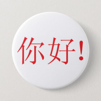 Badge Ni Hao ! Bouton