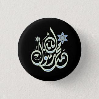 Badge Rond 2,50 Cm Muhammad Rasul Allah - calligraphie islamique