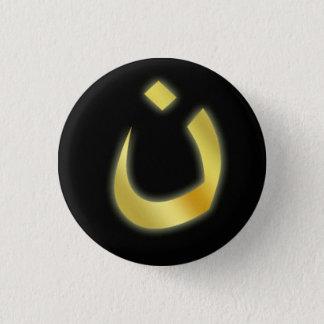 Badge Rond 2,50 Cm #WeAreN - bouton avec une lettre arabe MAINTENANT
