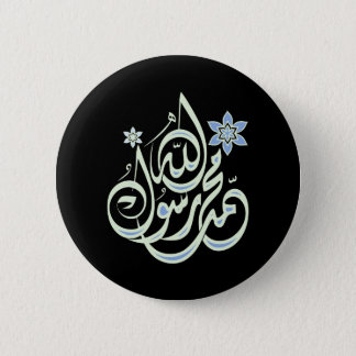Badge Rond 5 Cm Muhammad Rasul Allah - calligraphie islamique