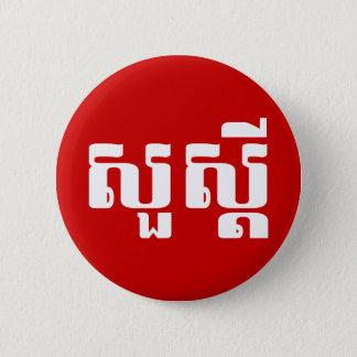 Badge Rond 5 Cm S'dei bonjour/Sua en Khmer/manuscrit cambodgien