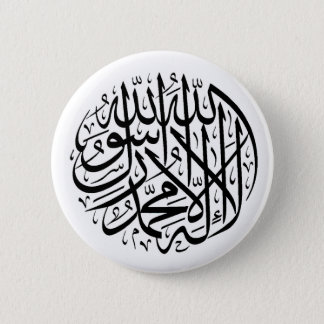 Badge Rond 5 Cm Shahada