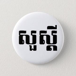 Badge S'dei bonjour/Sua en Khmer/manuscrit cambodgien