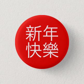 """Badges 新年快樂 (""""bonne année !"""" dans le Chinois)"""
