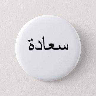 Badges Bonheur en arabe