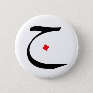 Badges Calligraphie arabe sur des boutons