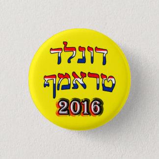 Badges Donald Trump 2016 dans l'hébreu - rouge, blanc, et
