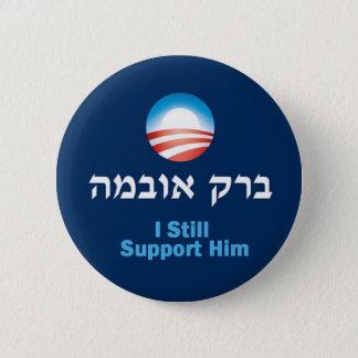 Badges Je soutiens toujours le bouton