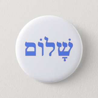 Badges Paix de Shalom dans l'hébreu