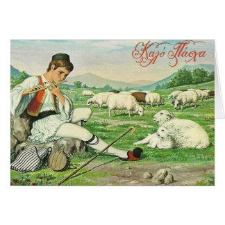 Berger grec vintage Pâques/salutations de Pascha Carte De Vœux