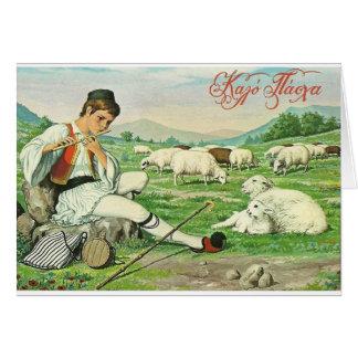 Berger grec vintage Pâques/salutations de Pascha Cartes