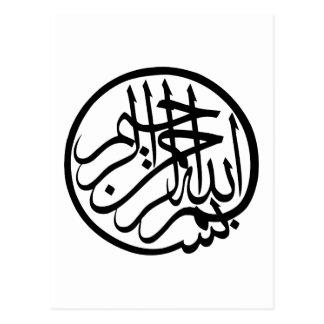 Bismillah au nom de la calligraphie de l'arabe de carte postale