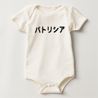 Body Patricia nommée en katakanas japonais