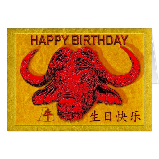 Boeuf de Chinois de joyeux anniversaire Cartes De Vœux
