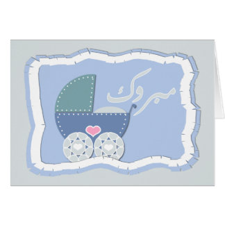 Boguet de bébé musulman de félicitation d'Aqiqah Carte De Vœux