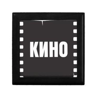 Boîte À Souvenirs Кино, Kino