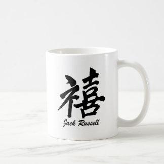 Bonheur Jack Russell Mug
