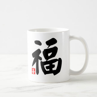 Bonne chance, chanceux, bénissant le 福 mug