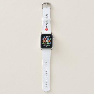 Bracelet Apple Watch Grand voyage à la bande de montre du Japon, Apple,