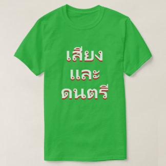 bruit et musique dans thaïlandais (น้ำและน้ำแข็ง) t-shirt