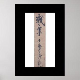 Calligraphie écrite par Miyamoto Musashi, C. 1600' Poster