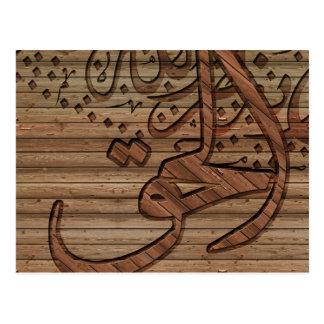 Calligraphie islamique arabe, effet en bois carte postale