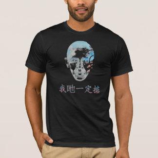 cantonese chinois de Barack Obama oui nous pouvons T-shirt
