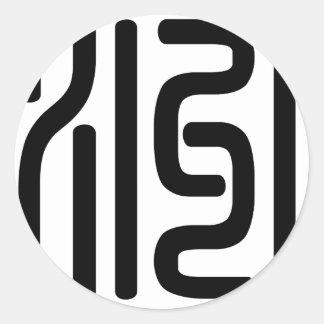Caractère chinois : Zhou, voulant dire : continent Autocollants Ronds