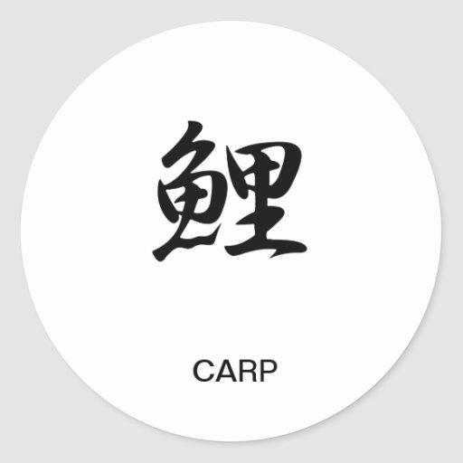 Carpe - Koi Adhésifs Ronds