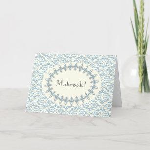 Felicitation pour une naissance en arabe