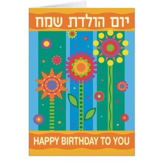 Carte d'anniversaire hébreue