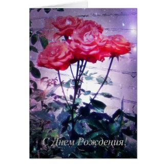Carte d'anniversaire russe, roses rouges