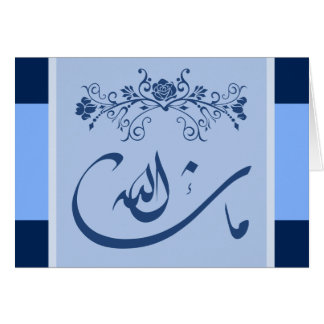 Carte de mariage bleue islamique de congrats de