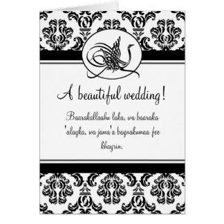 Carte de mariage islamique de félicitations de DUA