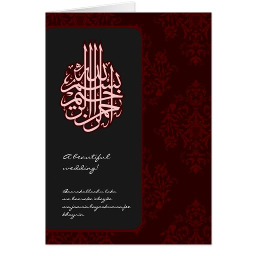 carte de mariage islamique de f licitations de dua zazzle. Black Bedroom Furniture Sets. Home Design Ideas