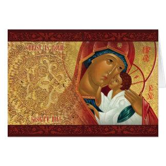 """"""" Carte de Noël orthodoxe russe légère """"d'or"""