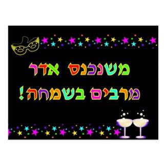 Carte de Purim