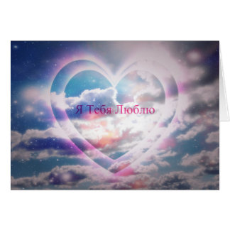 Carte de Russe je t'aime, deux coeurs