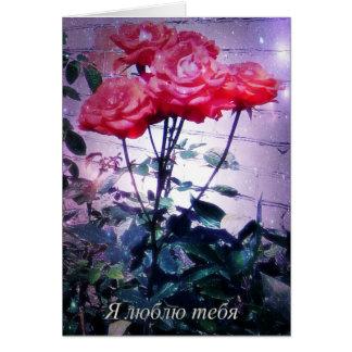Carte de Russe je t'aime, roses rouges