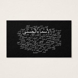 Carte de visite : 99 noms d'Allah (arabe)