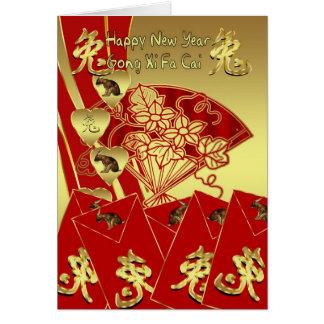 Carte de voeux chinoise de nouvelle année - Ra de