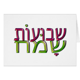 Carte de voeux hébreue de שבועותשמח de Shavuot